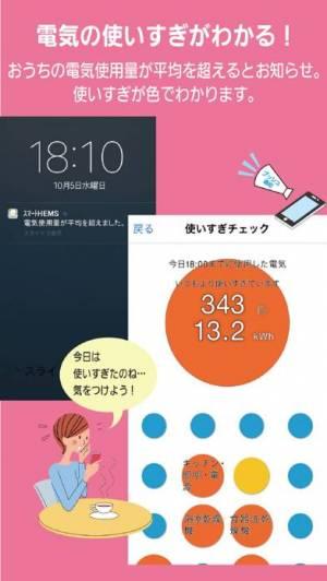iPhone、iPadアプリ「スマートHEMSサービス」のスクリーンショット 1枚目