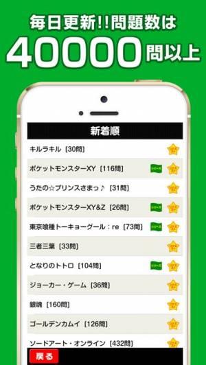 iPhone、iPadアプリ「超漫画アニメクイズ~問題数40,000問以上!~」のスクリーンショット 2枚目