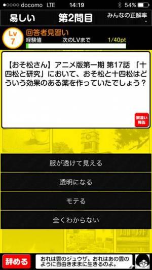 iPhone、iPadアプリ「超漫画アニメクイズ~問題数40,000問以上!~」のスクリーンショット 4枚目