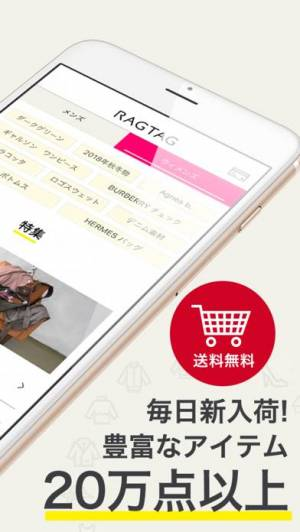 iPhone、iPadアプリ「RAGTAG/rt -ブランド古着の通販・買取&査定アプリ-」のスクリーンショット 2枚目