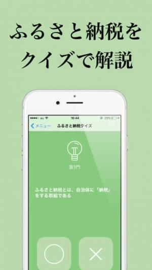 iPhone、iPadアプリ「ふるさと納税入門」のスクリーンショット 2枚目