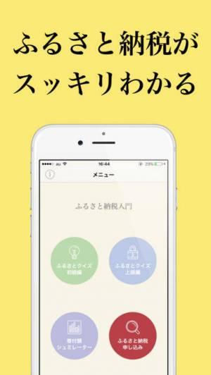 iPhone、iPadアプリ「ふるさと納税入門」のスクリーンショット 1枚目