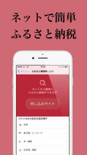 iPhone、iPadアプリ「ふるさと納税入門」のスクリーンショット 4枚目