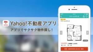 iPhone、iPadアプリ「Yahoo!不動産」のスクリーンショット 1枚目