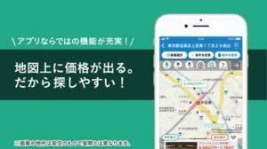 iPhone、iPadアプリ「Yahoo!不動産」のスクリーンショット 2枚目