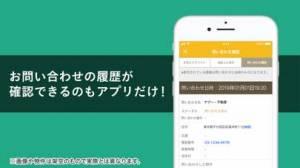iPhone、iPadアプリ「Yahoo!不動産」のスクリーンショット 3枚目