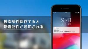 iPhone、iPadアプリ「Yahoo!不動産」のスクリーンショット 4枚目