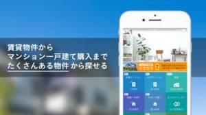 iPhone、iPadアプリ「Yahoo!不動産」のスクリーンショット 5枚目