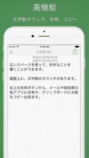 iPhone、iPadアプリ「メモ帳-メモノート-シンプルな無料メモ帳 文字数メモ」のスクリーンショット 2枚目