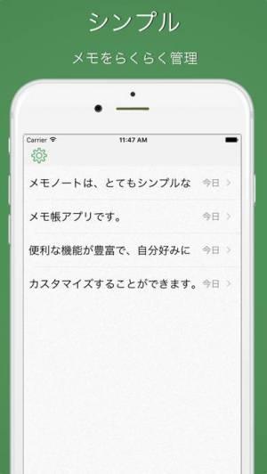 iPhone、iPadアプリ「メモ帳-メモノート-シンプルな無料メモ帳 文字数メモ」のスクリーンショット 1枚目