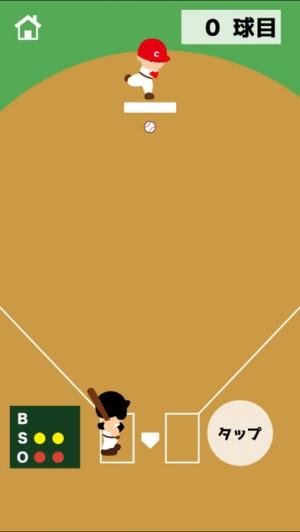 iPhone、iPadアプリ「僕の魔球打てるの?」のスクリーンショット 2枚目