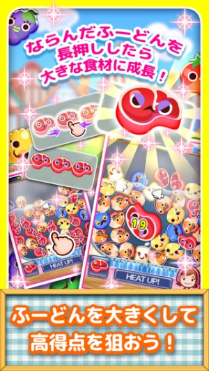 iPhone、iPadアプリ「クッキングママ Let's Cook Puzzle」のスクリーンショット 3枚目