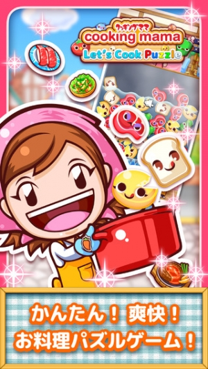 iPhone、iPadアプリ「クッキングママ Let's Cook Puzzle」のスクリーンショット 1枚目
