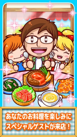 iPhone、iPadアプリ「クッキングママ Let's Cook Puzzle」のスクリーンショット 5枚目