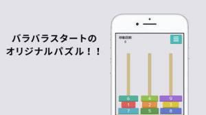 iPhone、iPadアプリ「ハノイの塔 オンライン」のスクリーンショット 2枚目