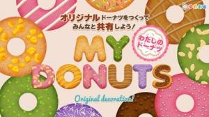 iPhone、iPadアプリ「わたしのドーナツ(親子で楽しくお菓子クッキング)」のスクリーンショット 1枚目