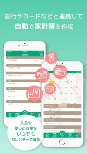 iPhone、iPadアプリ「Kakeibon-かんたん自動家計簿カレンダー」のスクリーンショット 2枚目