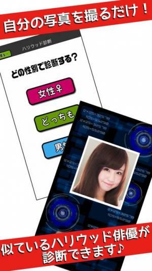 iPhone、iPadアプリ「ハリウッド顔診断」のスクリーンショット 2枚目