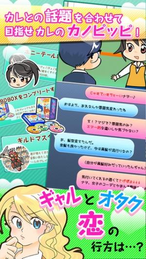 iPhone、iPadアプリ「【カノピッピ大作戦】ギャルがオタクに恋をした/脱ギャル系彼女育成ゲーム」のスクリーンショット 3枚目