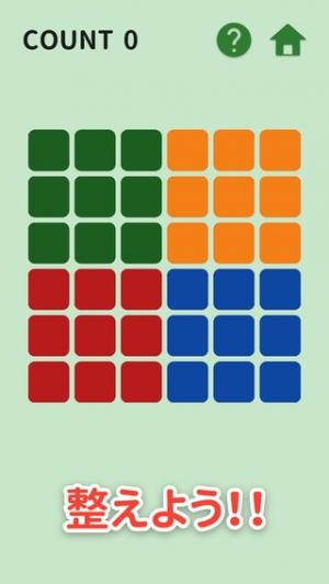 iPhone、iPadアプリ「4Color - オンライン脳トレパズルゲーム -」のスクリーンショット 2枚目