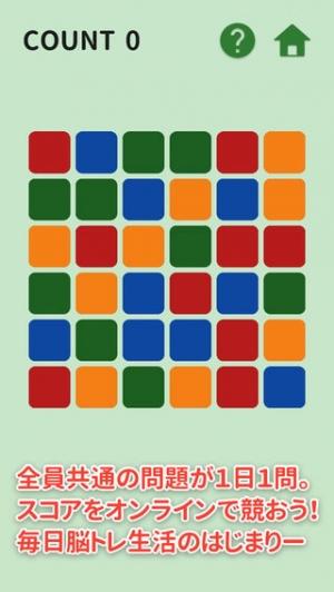 iPhone、iPadアプリ「4Color - オンライン脳トレパズルゲーム -」のスクリーンショット 3枚目