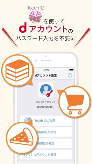 iPhone、iPadアプリ「dアカウント設定」のスクリーンショット 1枚目