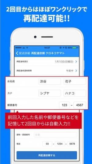 iPhone、iPadアプリ「ウケトル - 自動荷物追跡&再配達依頼をワンクリックで!」のスクリーンショット 3枚目