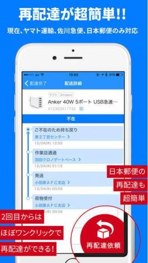 iPhone、iPadアプリ「ウケトル - 自動荷物追跡&再配達依頼をワンクリックで!」のスクリーンショット 2枚目