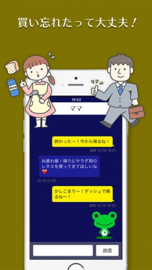 iPhone、iPadアプリ「そろそろカエル」のスクリーンショット 2枚目