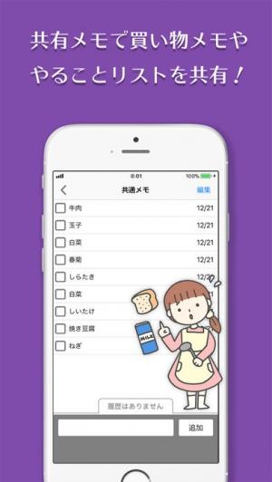 iPhone、iPadアプリ「そろそろカエル」のスクリーンショット 3枚目
