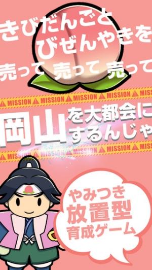 iPhone、iPadアプリ「大都会岡山~岡山を大都会にするゲーム-無料放置」のスクリーンショット 1枚目