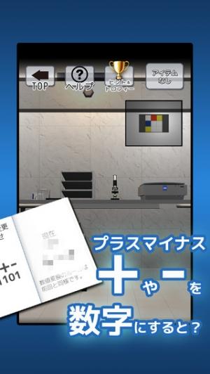 iPhone、iPadアプリ「SF脱出ゲーム 雪の降る部屋」のスクリーンショット 4枚目