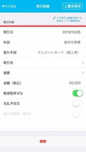 iPhone、iPadアプリ「弥生『やよいの青色申告/白色申告 オンライン』アプリ」のスクリーンショット 4枚目