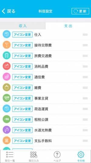iPhone、iPadアプリ「弥生『やよいの青色申告/白色申告 オンライン』アプリ」のスクリーンショット 5枚目