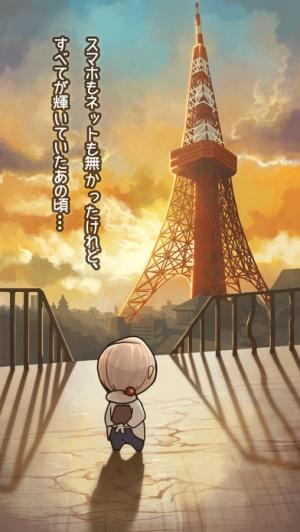 iPhone、iPadアプリ「もっと心にしみる育成ゲーム「昭和駄菓子屋物語2」」のスクリーンショット 2枚目