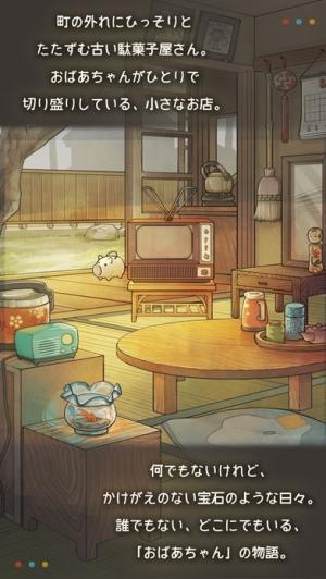 iPhone、iPadアプリ「もっと心にしみる育成ゲーム「昭和駄菓子屋物語2」」のスクリーンショット 5枚目