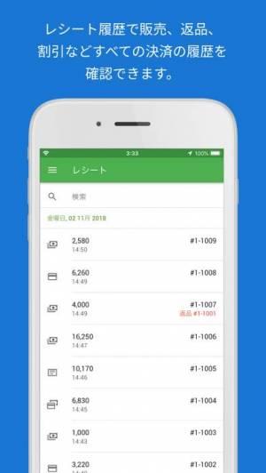 iPhone、iPadアプリ「Loyverse POSレジ」のスクリーンショット 5枚目