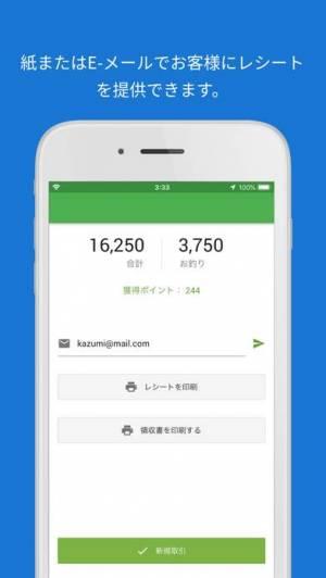 iPhone、iPadアプリ「Loyverse POSレジ」のスクリーンショット 4枚目