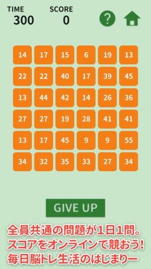 iPhone、iPadアプリ「神経数弱 - オンライン脳トレ数字パズルゲーム -」のスクリーンショット 4枚目