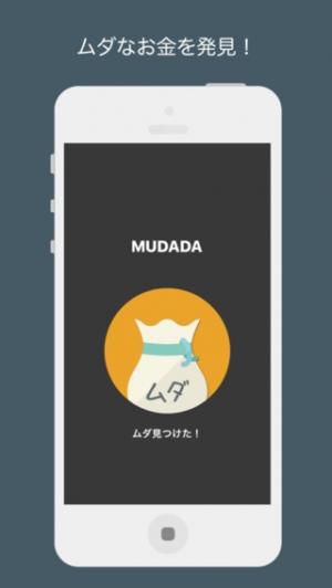 iPhone、iPadアプリ「MUDADA -ムダを発見!貯金に変える-」のスクリーンショット 1枚目