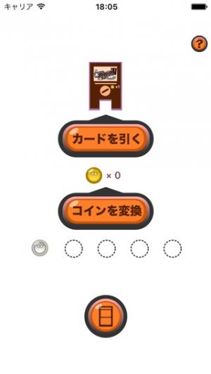 iPhone、iPadアプリ「あざらしバトルカードコレクション」のスクリーンショット 2枚目