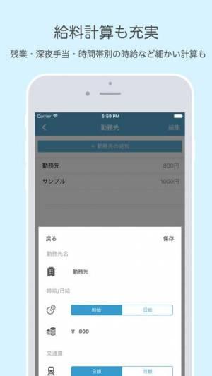 iPhone、iPadアプリ「かるくシフト:シフト管理と給料計算のカレンダー」のスクリーンショット 3枚目