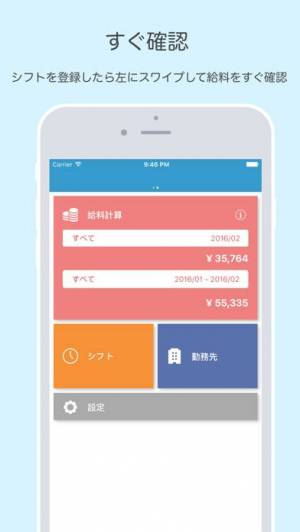 iPhone、iPadアプリ「かるくシフト:シフト管理と給料計算のカレンダー」のスクリーンショット 2枚目