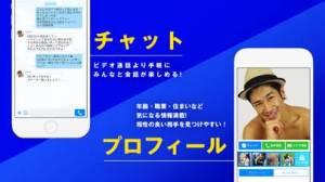 iPhone、iPadアプリ「Athlete-ゲイ・同性愛のためのビデオ通話アプリ」のスクリーンショット 3枚目