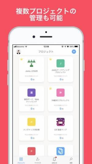 iPhone、iPadアプリ「Jooto(ジョートー) タスク・プロジェクト管理ツール」のスクリーンショット 4枚目