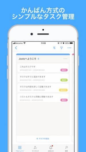 iPhone、iPadアプリ「Jooto(ジョートー) タスク・プロジェクト管理ツール」のスクリーンショット 1枚目