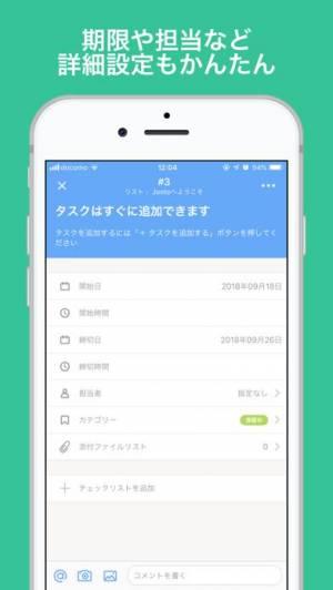 iPhone、iPadアプリ「Jooto(ジョートー) タスク・プロジェクト管理ツール」のスクリーンショット 2枚目