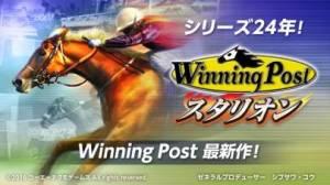 iPhone、iPadアプリ「Winning Post スタリオン」のスクリーンショット 1枚目