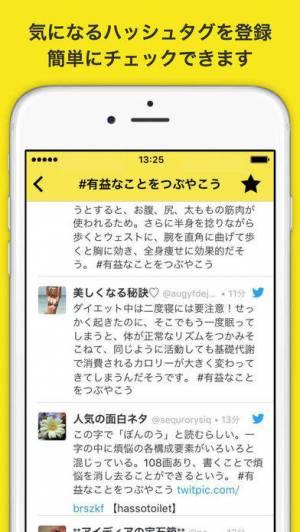 iPhone、iPadアプリ「タグストーカー お気に入りのハッシュタグ管理ツール for ツイッター」のスクリーンショット 1枚目