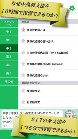 iPhone、iPadアプリ「中高英文法を10時間で!マジグラ」のスクリーンショット 3枚目